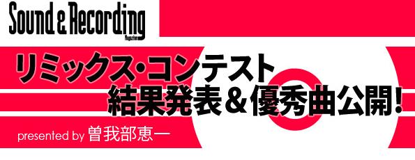 サンレコ・リミックス・コンテスト結果発表&優秀曲公開!presented by 曽我部恵一