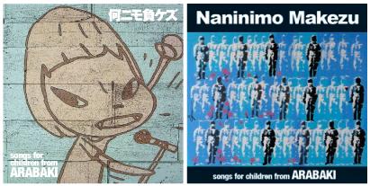 「曽我部恵一ファミリー・アーケストラ」参加のARABAKIコンピCD、8/26~28発売決定