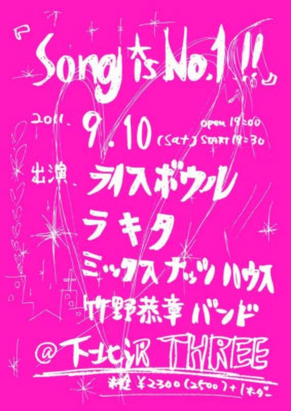 ライスボウルプレゼンツ『Song is No.1!!』が9/10(土)、下北沢のTHREEにて開催。ラキタ、竹野恭章バンド、同じローズアーティストのミックスナッツハウスも出演します!!