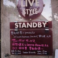 曽我部恵一LIVEブログ、更新しました。