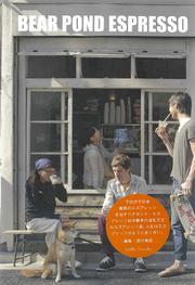 曽我部恵一の対談収録の本『BEAR POND ESPRESSO』発売中