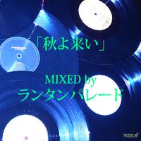 ROSE RECORDS HP リニューアル記念!ランタンパレード最新MIX TAPEをフリーダウンロード中!