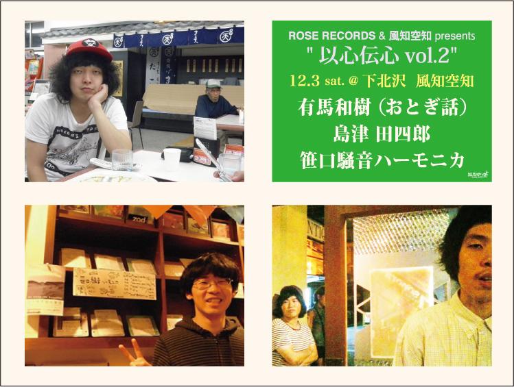 """12/3(土)<ROSE RECORDS & 風知空知 presents """"以心伝心 vol.2"""">開催決定!"""