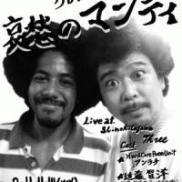 The COMMONSプレゼンツのイベントが11/14@下北沢Threeにて開催!!