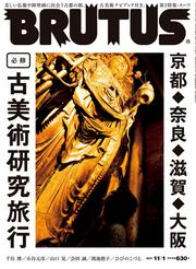 曽我部恵一の音楽コラム第23回掲載『BRUTUS』発売中