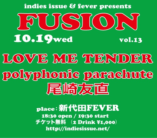 indies issue & FEVER主催の無料イベントに尾崎友直出演!