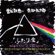曽我部恵一と奇妙礼太郎の「ふたり会」@東京&大阪 開催が決定しました。