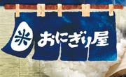 曽我部恵一、11/8〜オンエア「ローソンおにぎり屋」のCM音楽を担当しています。