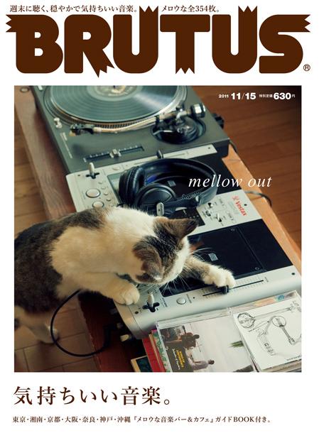 発売中の『BRUTUS』メロウな音楽特集に曽我部恵一のセレクトが掲載されています。