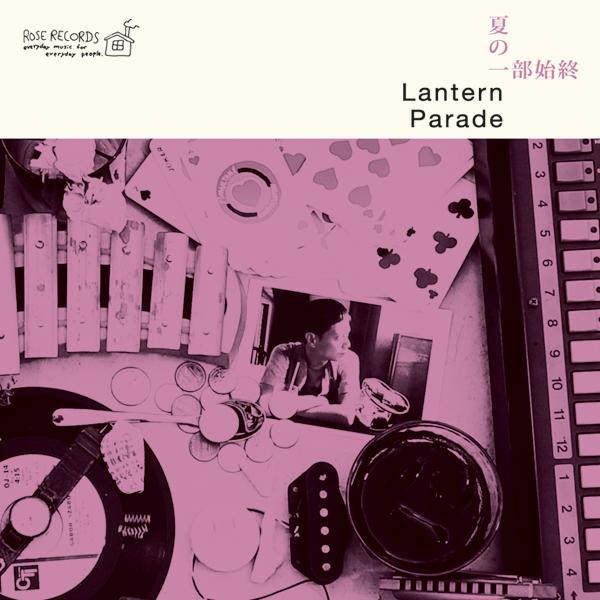 Lantern Parade『夏の一部始終』本日発売日です!