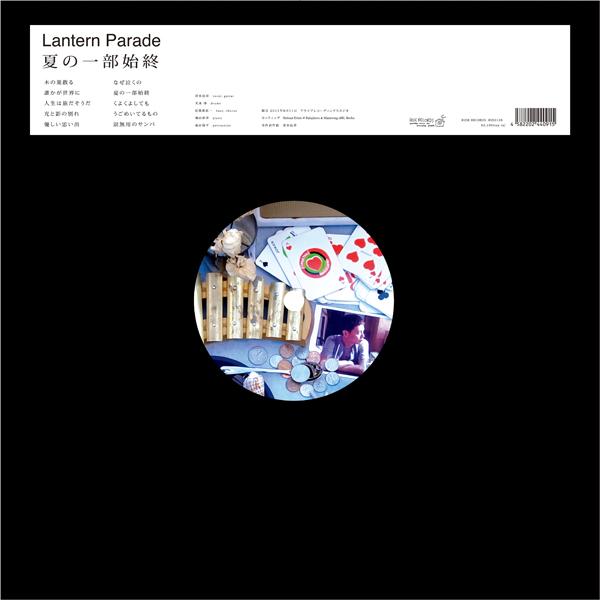 Lantern Parade『夏の一部始終』アナログ盤のオンラインショプでの発売を開始しました!