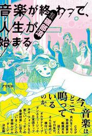 曽我部恵一の記事収録の本『音楽が終わって、人生が始まる』発売中