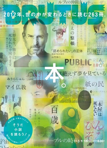 曽我部恵一の音楽コラム第25回掲載『BRUTUS』発売中
