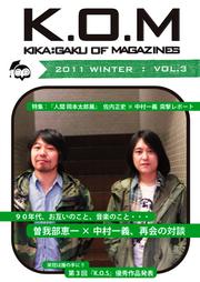 曽我部恵一×中村一義さんの対談が中村さんのデジタルマガジン『K.O.M』に掲載されています。