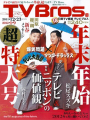 曽我部恵一×松江哲明監督 対談掲載『TVBros.』発売中