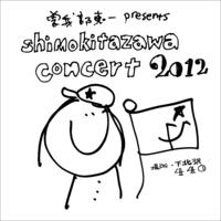 """<曽我部恵一 presents """"shimokitazawa concert"""">、10/18第二十二夜の出演者決定&メール予約開始しました。"""