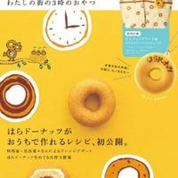 曽我部恵一のアンケート掲載のムック本『はらドーナッツ わたしの街の3時のおやつ』発売中