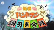 曽我部恵一BAND+田中貴 参加、SSTVの3分番組「ナンダコーレ」バンドマン綱引き合戦の後編+スペシャル映像も公開中