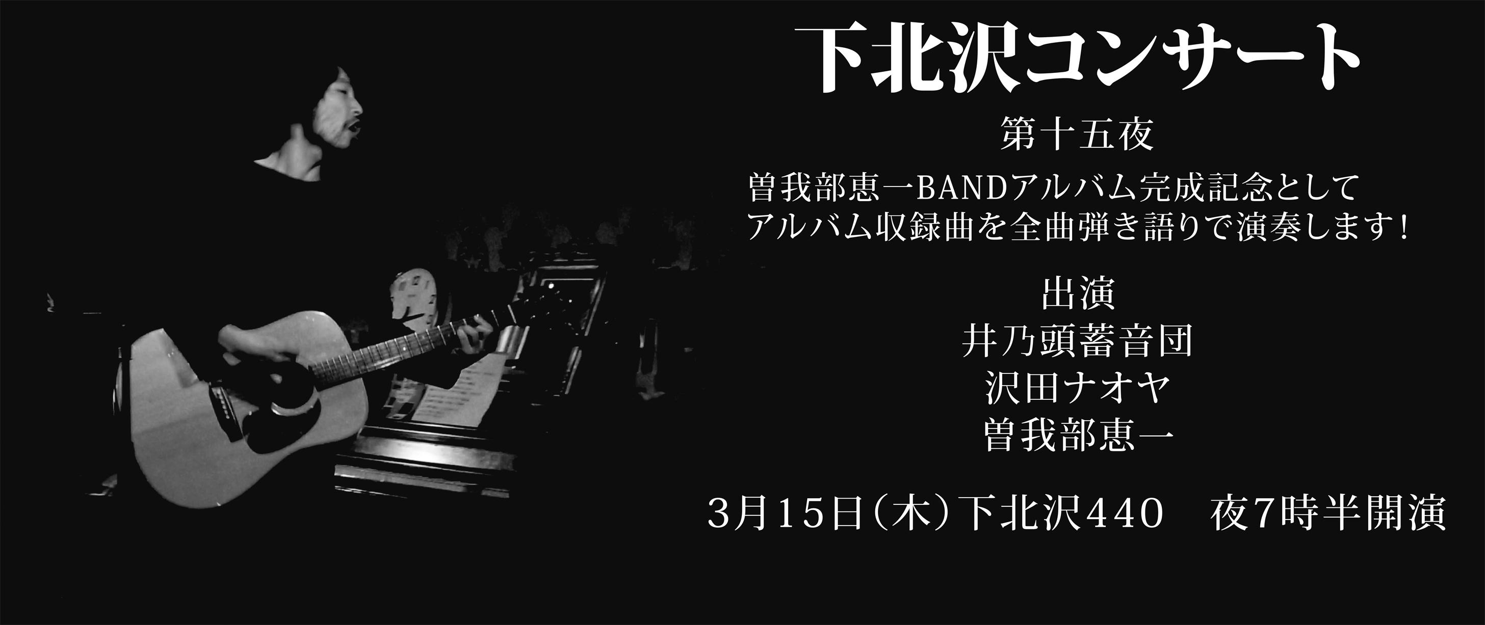 3/15下北沢コンサート第十五夜にて、曽我部恵一によるソカバンNEWアルバム全曲弾き語りが決定しました!