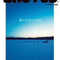 曽我部恵一の音楽コラム第27回掲載『BRUTUS』本日発売