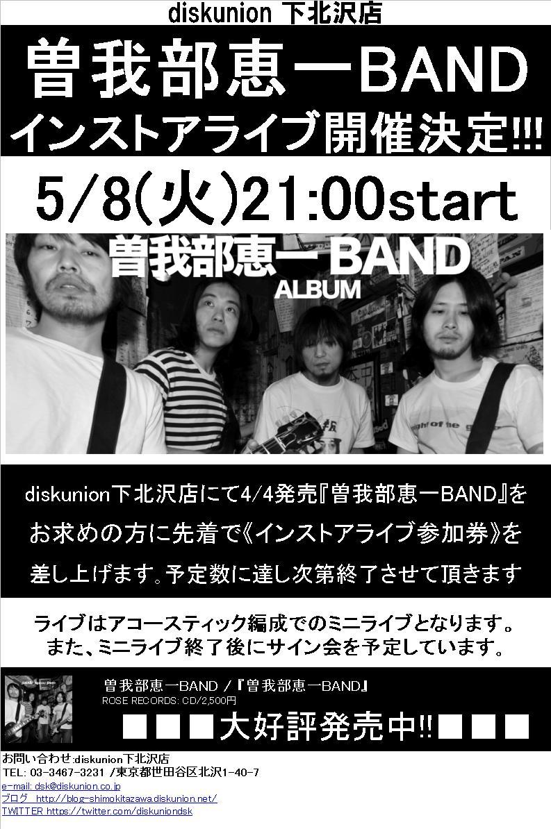 5/8(火)曽我部恵一BANDインストアライブ&サイン会@diskunion下北沢店 が決定しました。