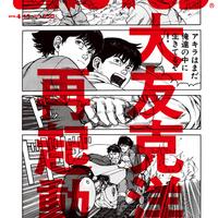 曽我部恵一の音楽コラム第28回(最終回)掲載『BRUTUS』発売中