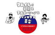 5/30<タムくんの東京とアニメーションとバンコクと音楽>19:30よりUSTREAM生放送します。