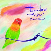 タカハシヨウヘイ2ndアルバム『timeless talkin'』より「アジサイ」のmisic video公開!