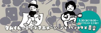tamukun_banner2.jpg