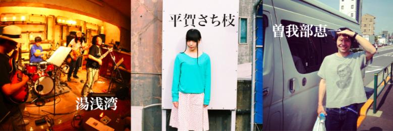 """<曽我部恵一 presents """"shimokitazawa concert"""">、6/21第十八夜の出演者が決定しました。"""