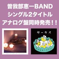 曽我部恵一BANDのシングル2タイトルがアナログ盤で同時リリース決定!6/29〜LIVE会場先行販売!