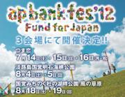 曽我部恵一BANDの<ap bank fes '12 Fund for Japan 淡路島>出演が決定しました。