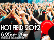 曽我部恵一BANDの<ホットフィールド2012>出演が決定しました。