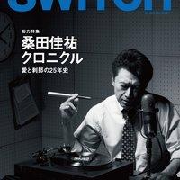 曽我部恵一×THE BAWDIES 対談掲載『SWITCH』発売中