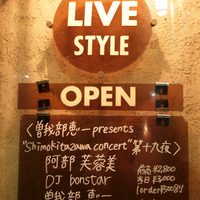 """曽我部恵一 LIVEセットリストUPしました。7/19<曽我部恵一 presents """"shimokitazawa concert"""" 第十九夜>@下北沢440"""