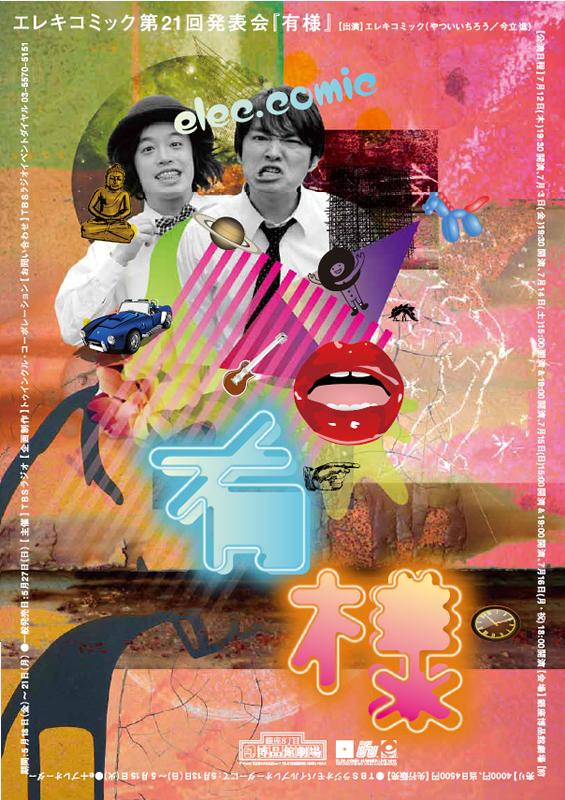 7/12(木)<エレキコミック第21回発表会「有様」>のアフタートークに曽我部恵一が出演します。