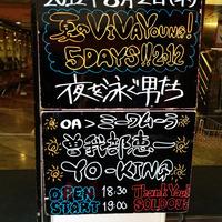 曽我部恵一 LIVEセットリストUPしました。8/2<夏のVIVA YOUNG! 5DAYS!! 2012〜夜を泳ぐ男たち> @下北沢CLUB Que