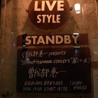 """曽我部恵一 LIVEセットリストUPしました。9/20<曽我部恵一 presents """"shimokitazawa concert"""" 第二十一夜>@下北沢 440"""