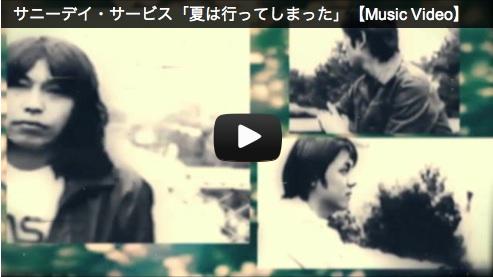 サニーデイ・サービス「夏は行ってしまった」のMVがYouTubeにて公開!