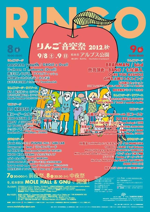 曽我部恵一BAND LIVEセットリストUPしました。9/9<りんご音楽祭 2012秋>@松本アルプス公園