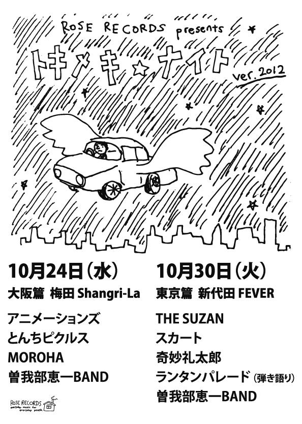 ひさびさに<ROSE RECORDS presents トキメキnight!>の開催が決定しました!10/24大阪篇 & 10/30東京篇です。