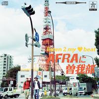 AFRAに曽我部、11/21@タワーレコード新宿店、12/3@タワーレコード渋谷店でのインストアライブが決定しました。