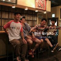 曽我部恵一リミックス「夜のパレード 2012 SOKABE'S DUB」収録、楽団 象のダンス『カーニバル』12/9発売