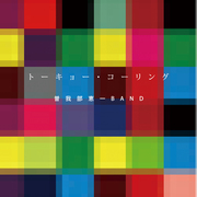 曽我部恵一BAND『トーキョー・コーリング』アナログ盤の発売が決定しました。