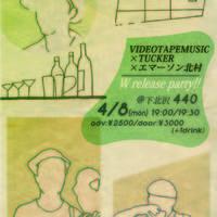 VIDEOTAPEMUSIC×TUCKER×エマーソン北村によるWリリースパーティー決定!!