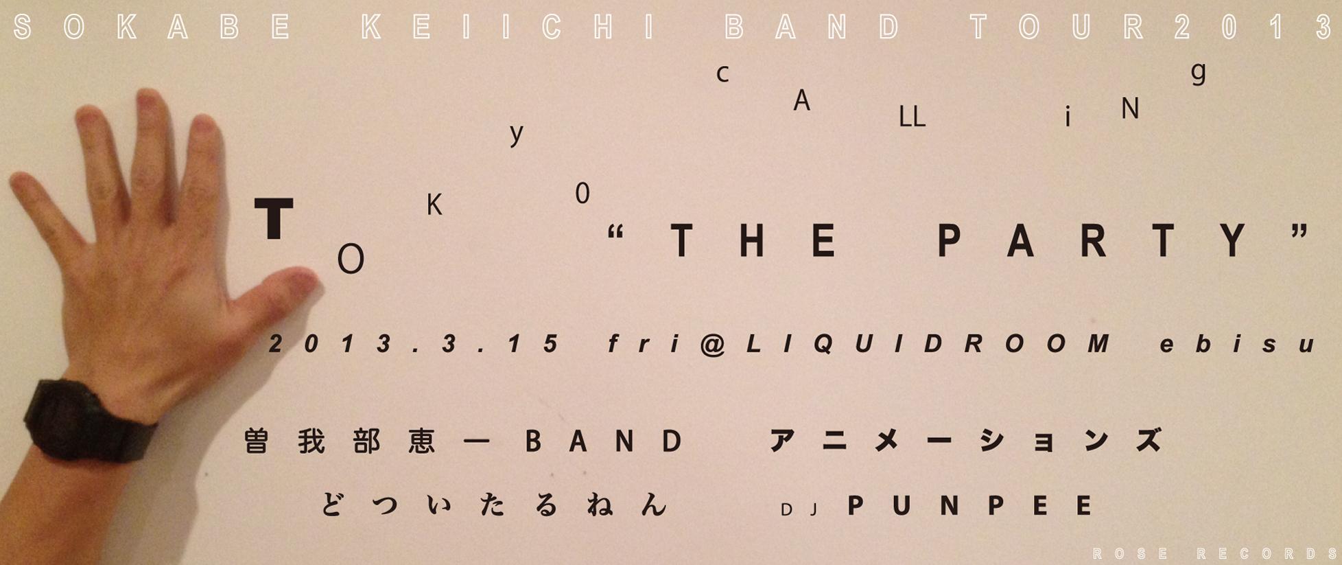曽我部恵一BAND LIVEセットリストUPしました。3/15<曽我部恵一BAND TOUR 2013 トーキョー・コーリング THE PARTY!!!>@LIQUIDROOM