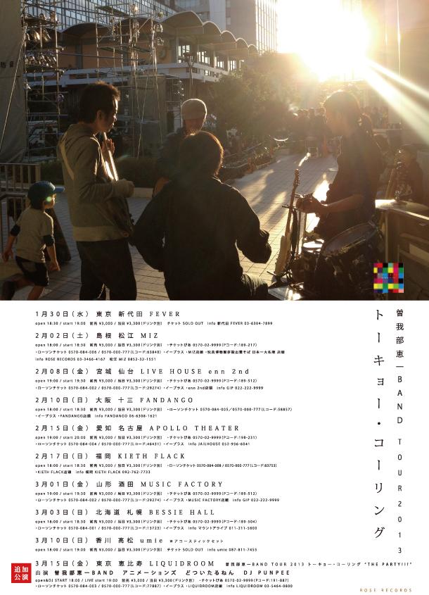 曽我部恵一BAND LIVEセットリストUPしました。1/30<曽我部恵一BAND TOUR 2013 トーキョー・コーリング>@新代田 FEVER