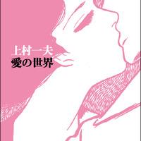 曽我部恵一のインタビュー収録、『上村一夫 愛の世界』発売中