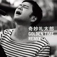 曽我部恵一リミックス「天王寺ガール」収録、奇妙礼太郎『GOLDEN TIME REMIX』5/29発売