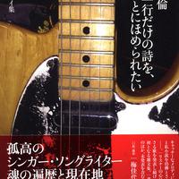 6/7(金) 豊田道倫さん歌詞とエッセイ集 出版記念イベントに曽我部恵一がトークゲストで出演します。